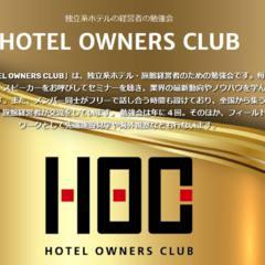 「HOTEL OWNERS CLUB」様で弊社の長野が講師として参加いたします(2020年3月4日)