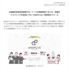 プレスリリース 全国緊急事態宣言解除サポート!100施設限定で「ANDPLUS」無料版をリリース