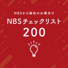第7回『弊社コンサルに聞く:激変の時代に、NBSが提案する新たな打ち手とは:前編』