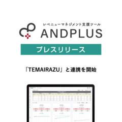 レベニューマネジメント支援ツール「ANDPLUS」が「TEMAIRAZU]と連携を開始