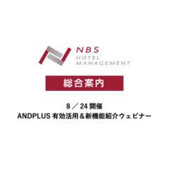 今すぐ役に立つ!ANDPLUS有効活用&新機能紹介ウェビナー8/24開催致します