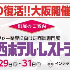 関西ホテル・レストランショーに出展予定!(2020年7月29日~31日)