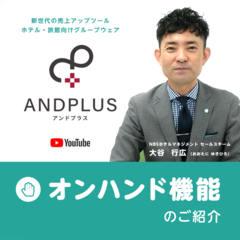 【ANDPLUS】オンハンド機能をYouTube動画にてご紹介いたします