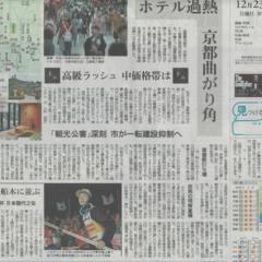 朝日新聞の夕刊にコメントが掲載されました!