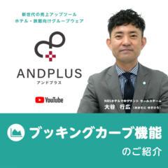 【ANDPLUS】ブッキングカーブ機能をYouTube動画にてご紹介いたします